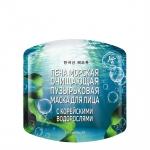 """Очищающая пузырьковая маска с корейскими водорослями """"Пена морская"""""""