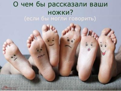 О чем бы рассказали ваши ножки? (если бы могли говорить)