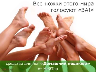 Все ножки этого мира голосуют «ЗА!»