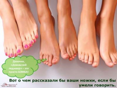 Вот о чем рассказали бы ваши ножки