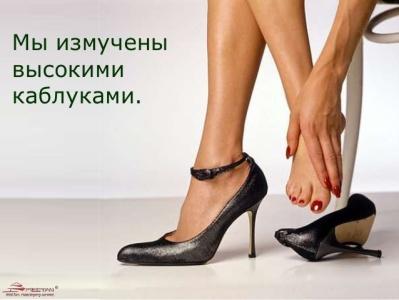 Мы измучены высокими каблуками.