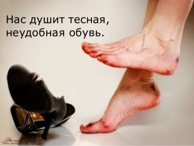 Нас душит тесная, неудобная обувь.